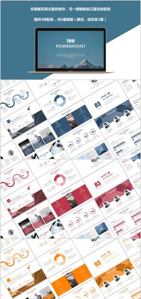 【商务】深蓝色商务风欧美风简约风企业介绍工作总结通用PPT模板