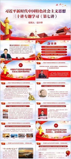 习近平新时代中国特色社会主义思想三十讲第七讲