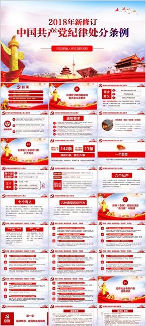 【精品】2018年最新修订中国共产党纪律处分条例PPT