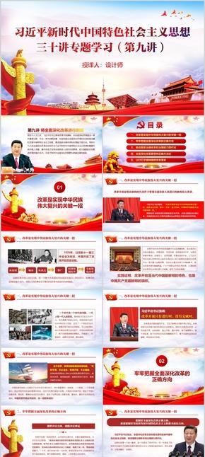 习近平新时代中国特色社会主义思想三十讲第九讲