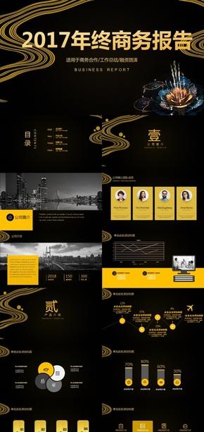 黑金花线中国风年终汇报PPT模板