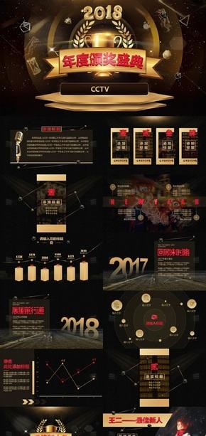 黑金年终汇报高端年度颁奖盛典PPT模版