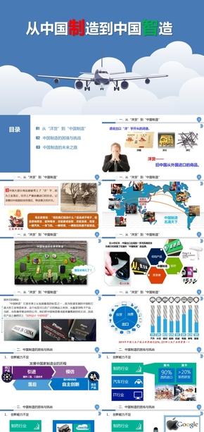 中国制造PPT