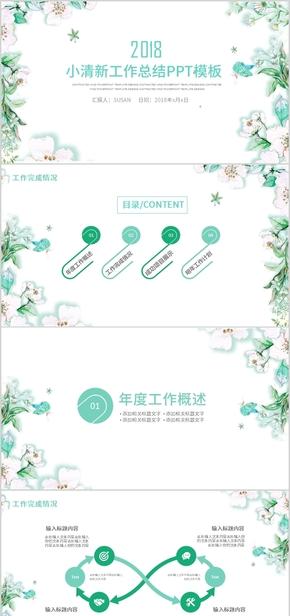 绿色小清新工作汇报PPT模板 商务绿色工作总结PPT 清新文艺个人介绍PPT