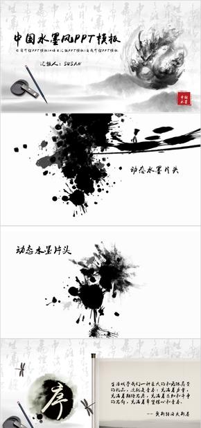 黑白动态水墨风工作汇报PPT 中国风工作总结PPT模板  商务汇报PPT模板