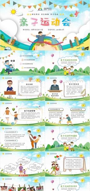 蓝色儿童卡通风幼儿园亲子运动会PPT模板运动会开幕式ppt