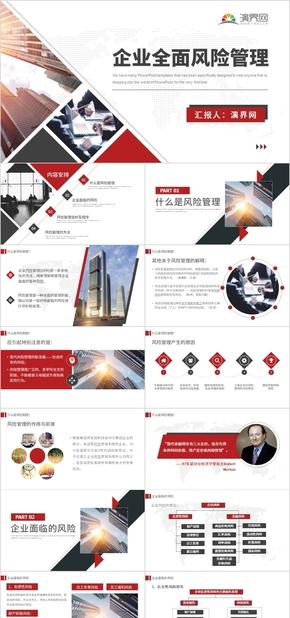 红色大气商务企业风险管理PPT模板企业介绍商业计划书PPT