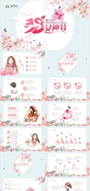 蓝粉色清新文艺三八妇女节活动策划PPT模板