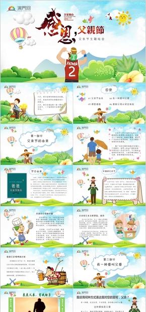 綠色兒童卡通風幼兒園中小學父親節主題班會PPT模板父親節由來 父親節介紹PPT