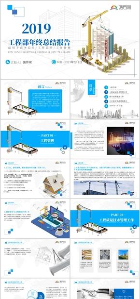 2019蓝色商务风建筑工程部员工年终总结PPT模板