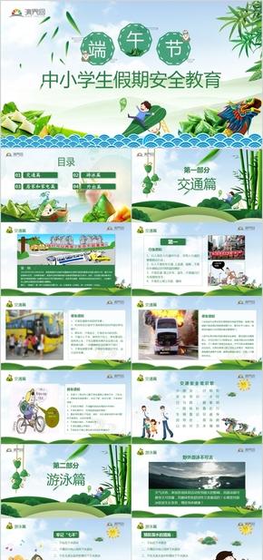 綠色兒童卡通端午節放假安全教育主題班會課件ppt模板傳統節日