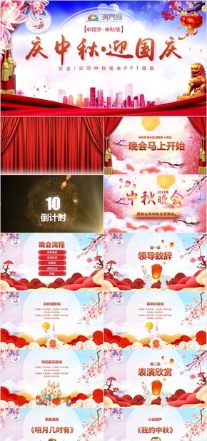 红色淡雅中国风中秋国庆晚会PPT中秋联欢会典礼PPT模板