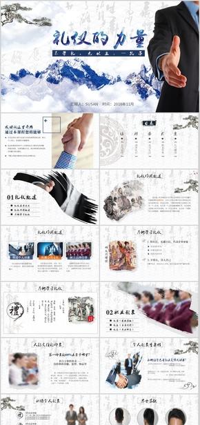 黑白中国风商务礼仪培训PPT模板   日常礼仪培训课件PPT