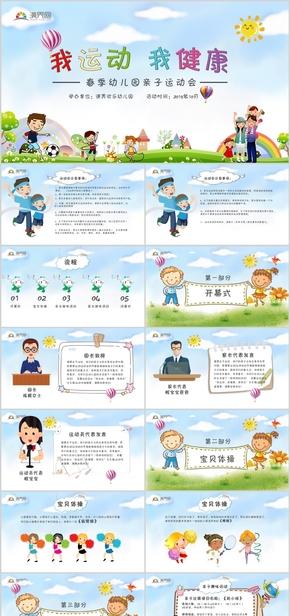 2019藍色卡通風春季幼兒園親子運動會PPT模板 親子活動 中小學春季春季運動會