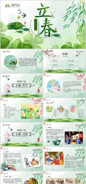 2019年绿色小清新立春主题班会PPT 二十四节气模板