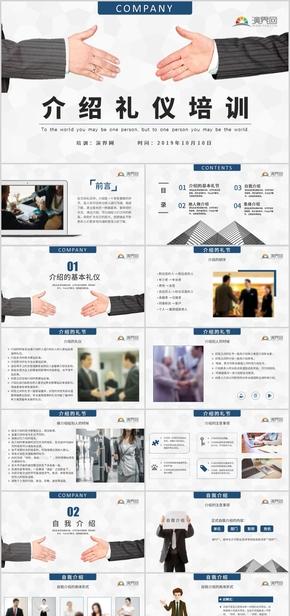 2019藍色商務風禮儀知識培訓PPT 介紹禮儀PPT