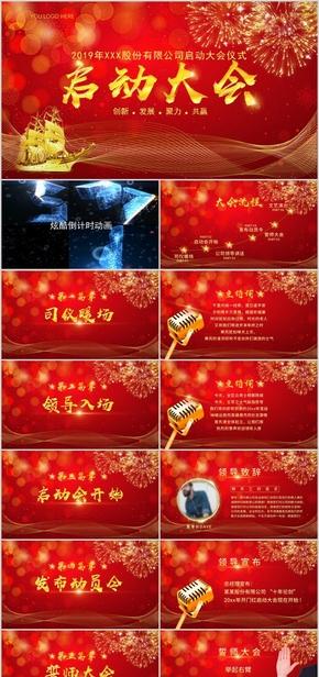 红色炫酷倒计时启动大会PPT模板 揭牌仪式  颁奖典礼PPT 营销大会PPT