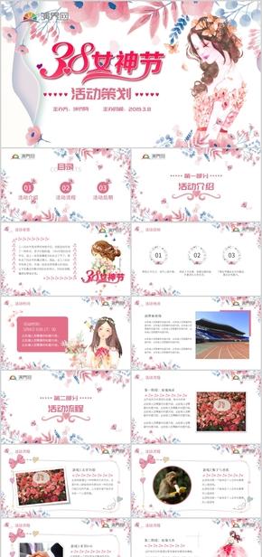 2019粉色插画风三八妇女节女神节活动策划方案PPT模板