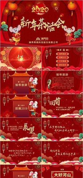 红色喜庆中国风2020鼠年新年茶话会PPT模板年会PPT新年晚会PPT模板