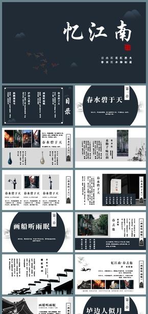 中國風復古風高端典雅水墨江南PPT模板