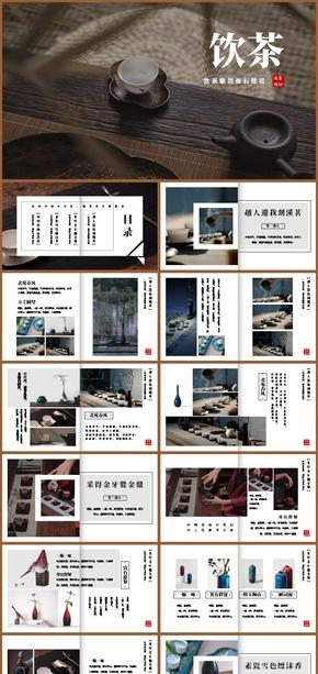 中國風復古風古典茶道茶藝典雅PPT模板