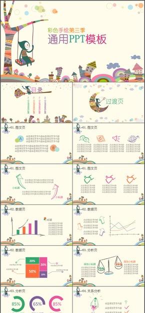 童话手绘通用PPT模板(第三季)