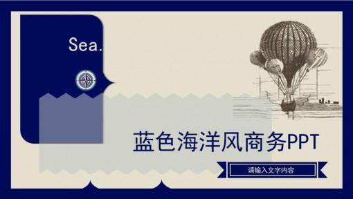 蓝色海洋风格环保型商务ppt模板 - 演界网,中国首家