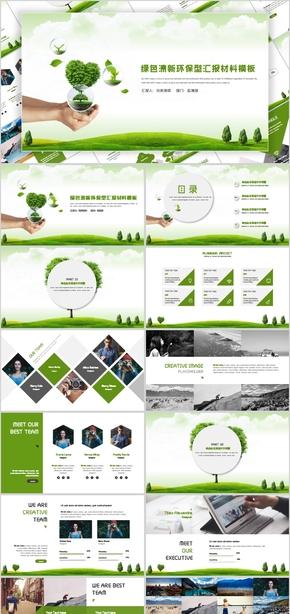 绿色环保行业年终总结工作汇报PPT模板