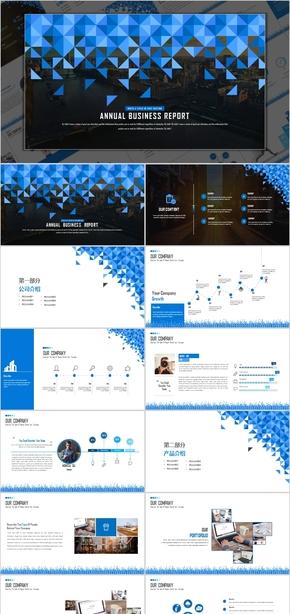 蓝色公司简介年终汇报工作总结PPT模板