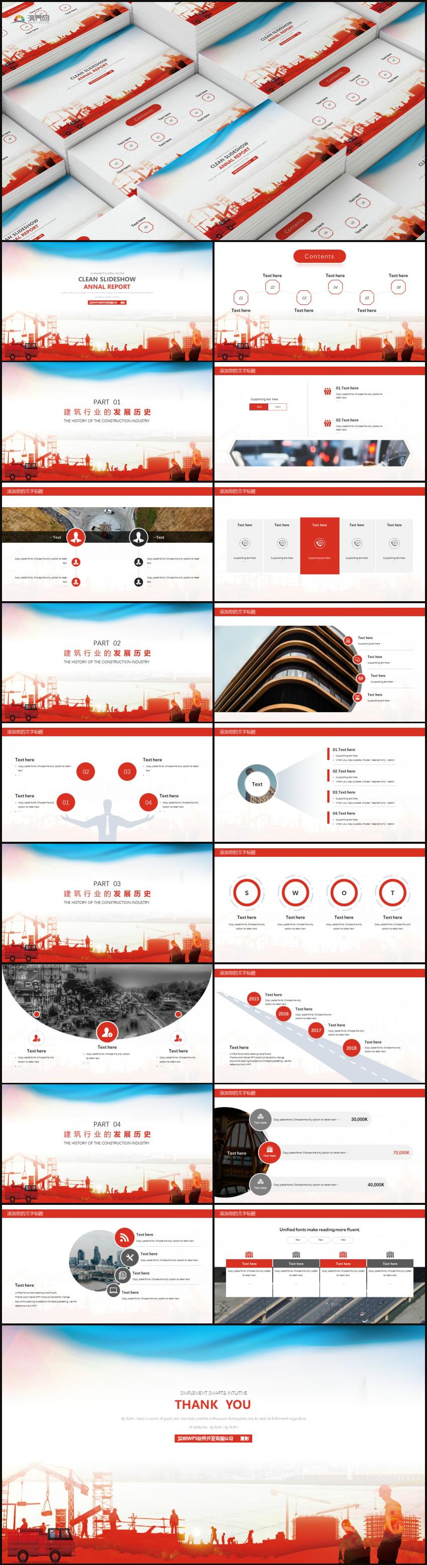 红色制造业工作总结汇报PPT模板