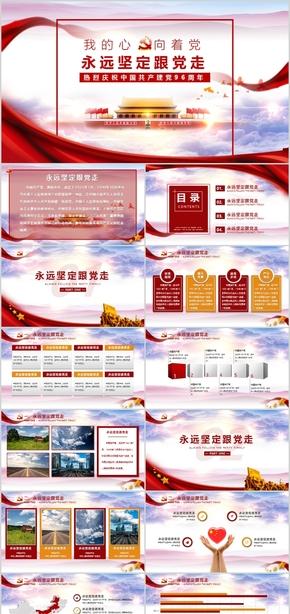 七一建党96周年中国共产党党史教育PPT