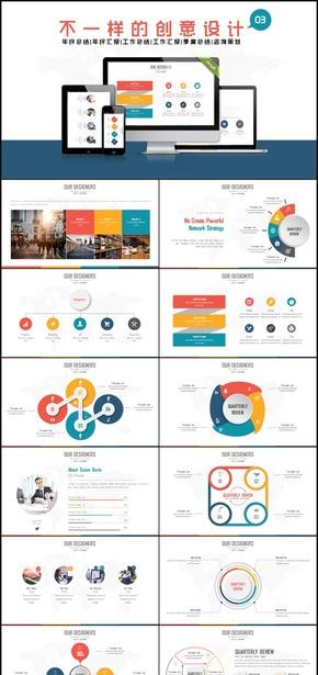 【不一样的创意设计】年终总结工作汇报咨询策划商务PPT图表3