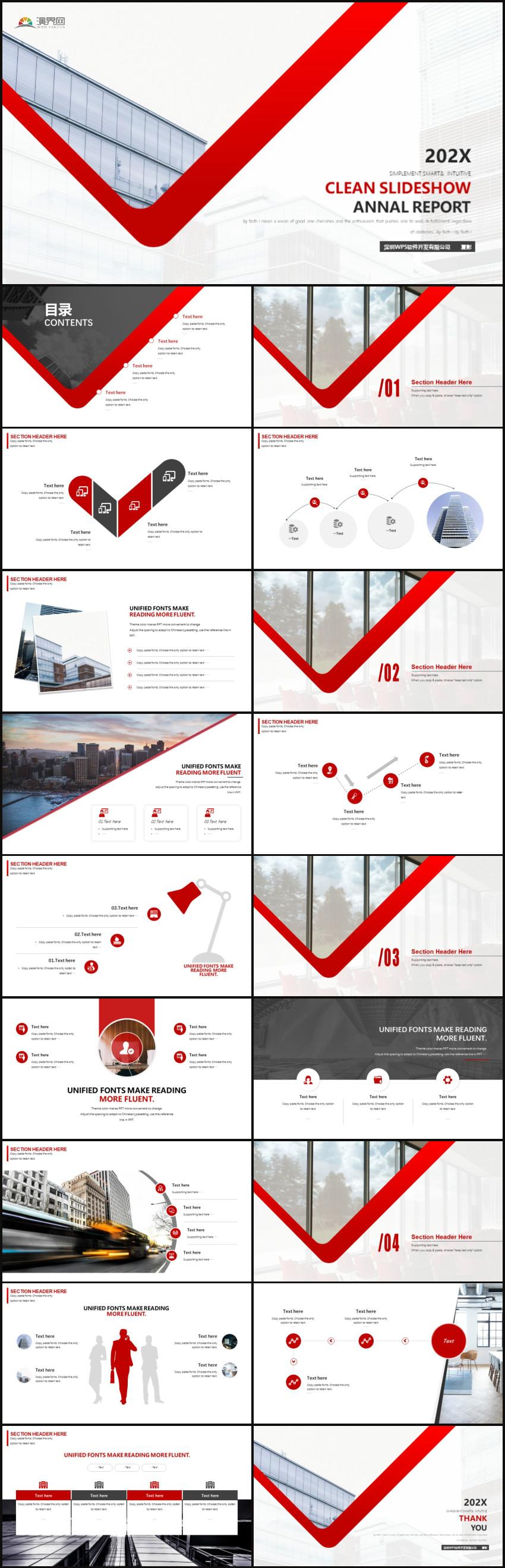 商务演示风格商业计划书总结汇报PPT
