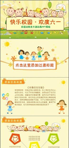 【欢度六一】儿童节幼教类展示PPT模板