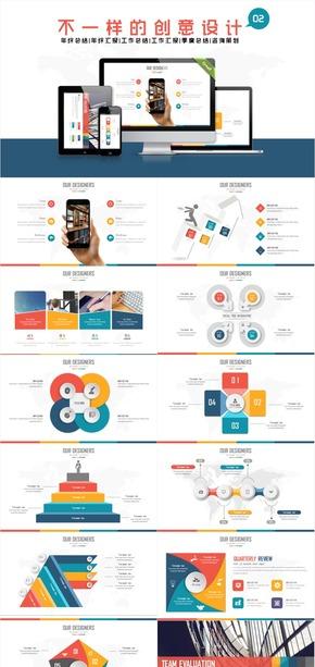 【不一样的创意设计】年终总结工作汇报咨询策划商务PPT图表2