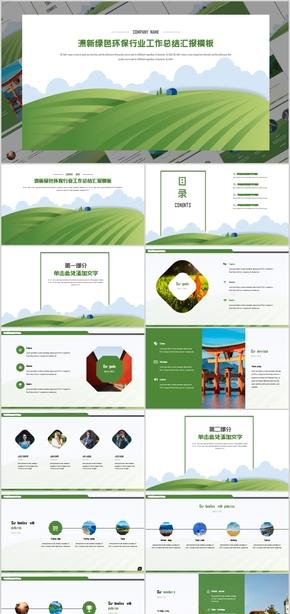 绿色清新风格年终总结工作汇报PPT模板