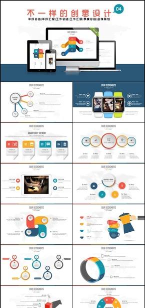 【不一样的创意设计】年终总结工作汇报咨询策划商务PPT图表4