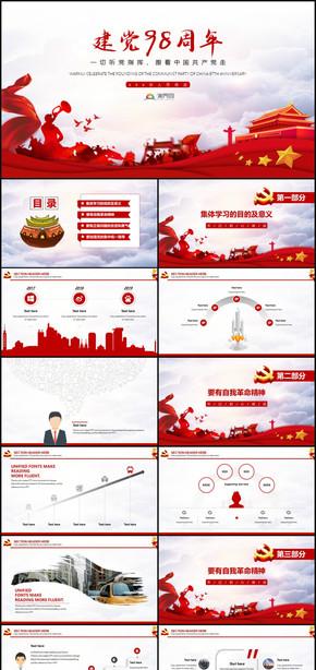 黨政風格工作總結匯報活動策劃PPT模板