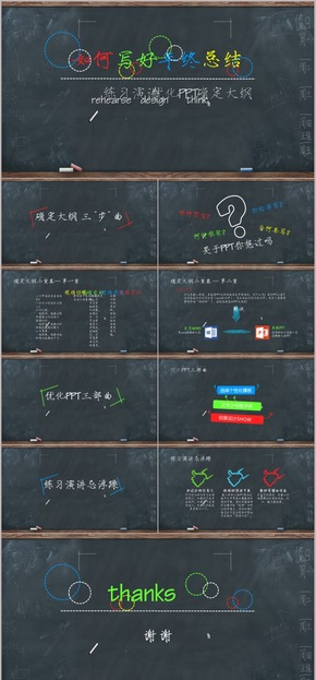 免费手绘黑板设计PPT模板