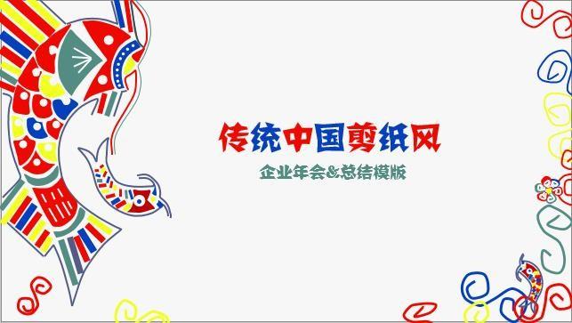 中国剪纸风格商务ppt模板