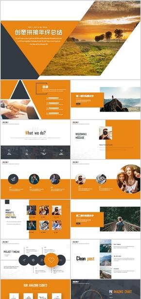 创意橙色拼接风格年终总结工作汇报PPT模板