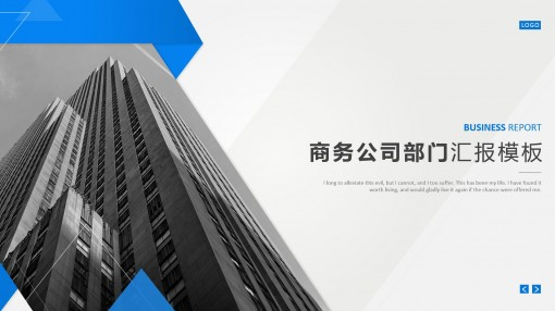 蓝色商务公司部门总结年终汇报PPT模板