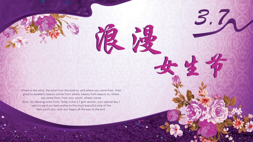 少女节_优雅动态紫色女生节&妇女节ppt模板