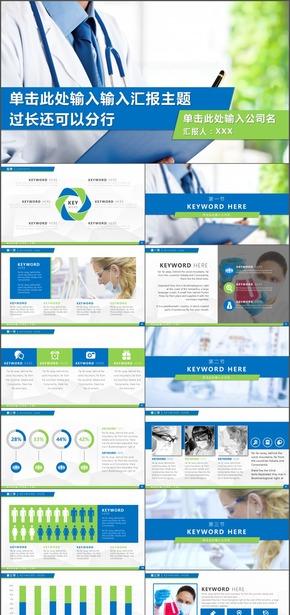 大气蓝色医疗环保行业年终季度总结PPT模板