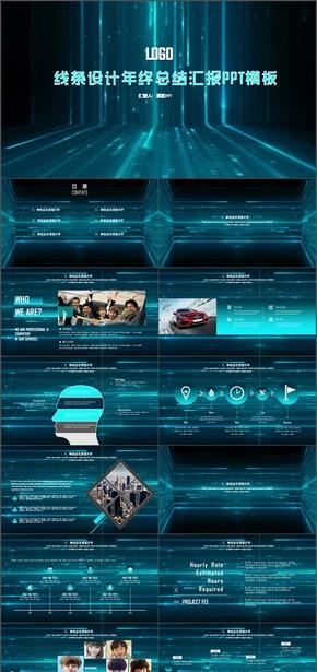 线条科技感商务年终总结汇报Keynote模板