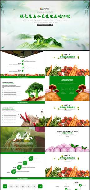 蔬菜水果行業工作總結匯報PPT模板