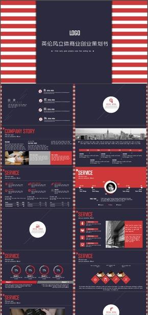经典英伦风格商业计划书策划提案Keynote模板