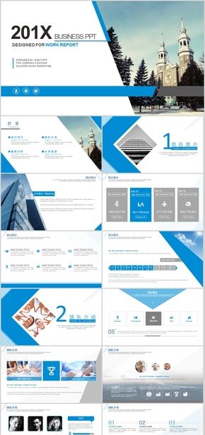 蓝色商务稳重年终总结商务汇报总结PPT模板