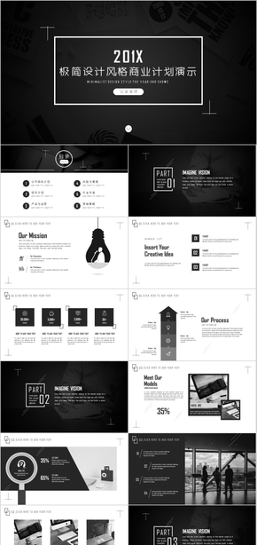 极简设计风格商业计划年终总结汇报PPT模板