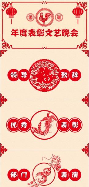 中国红喜庆剪纸风年会流程